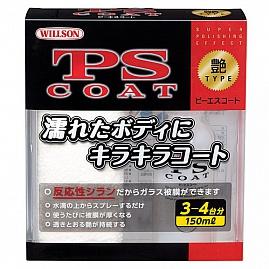 WS-01267_pokritie_polirol_ps_coat_jidkoe_steklo_s_effektom_zerkalnogo_bleska_150_ml